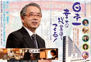 映画「日本一幸せな従業員をつくる」